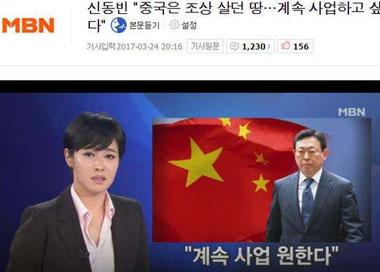 乐天为中国分部注资3600亿韩元