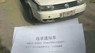 警车违停被市民贴罚单