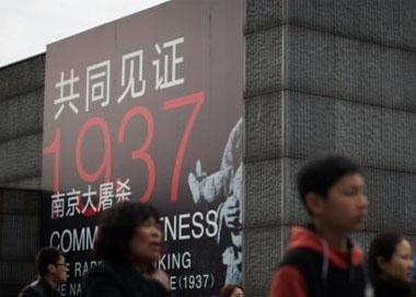南京大屠杀死难者国家公祭在南京举行