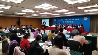 中国科学十大进展发布
