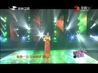放歌中国_20170219_降央卓玛