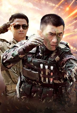 燃!进击的中国军人