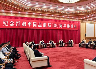 汪洋出席纪念经叔平同志诞辰100周年座谈会