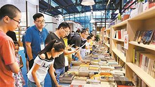 全国图书交易博览会开幕