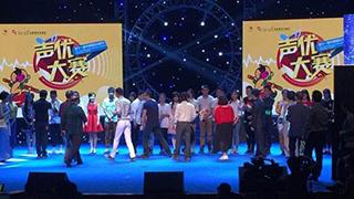 国际动漫节声优大赛颁奖