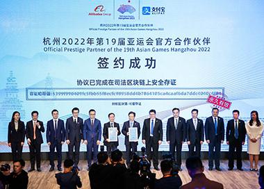 阿里巴巴成2022年杭州亚运会官方合作伙伴