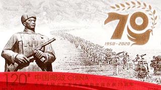 志愿军出国作战70周年