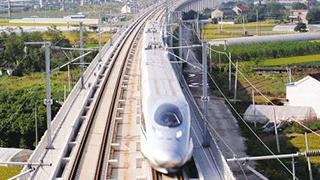 沪杭高铁开通运营十周年