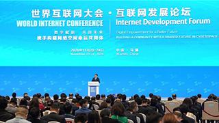 聚焦互联网发展论坛