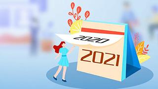 2021年放假安排公布