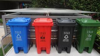 全面启动生活垃圾分类