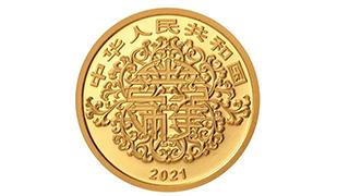 2021吉祥文化金银纪念币