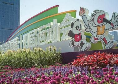 第十四届全国运动会9月15日在西安开幕