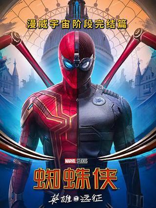 蜘蛛侠: 英雄远征(普通话版)