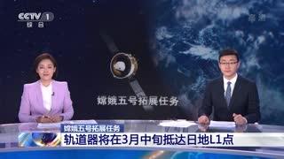 嫦娥五号拓展任务